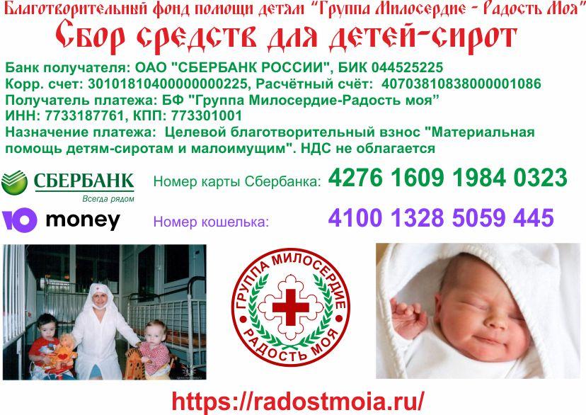 Помощи детям попавшим в трудную ситуацию